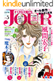 JOURすてきな主婦たち 2017年5月号[雑誌]
