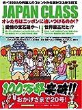 JAPAN CLASS  オレたちはニッポンに追いつけるのか!?