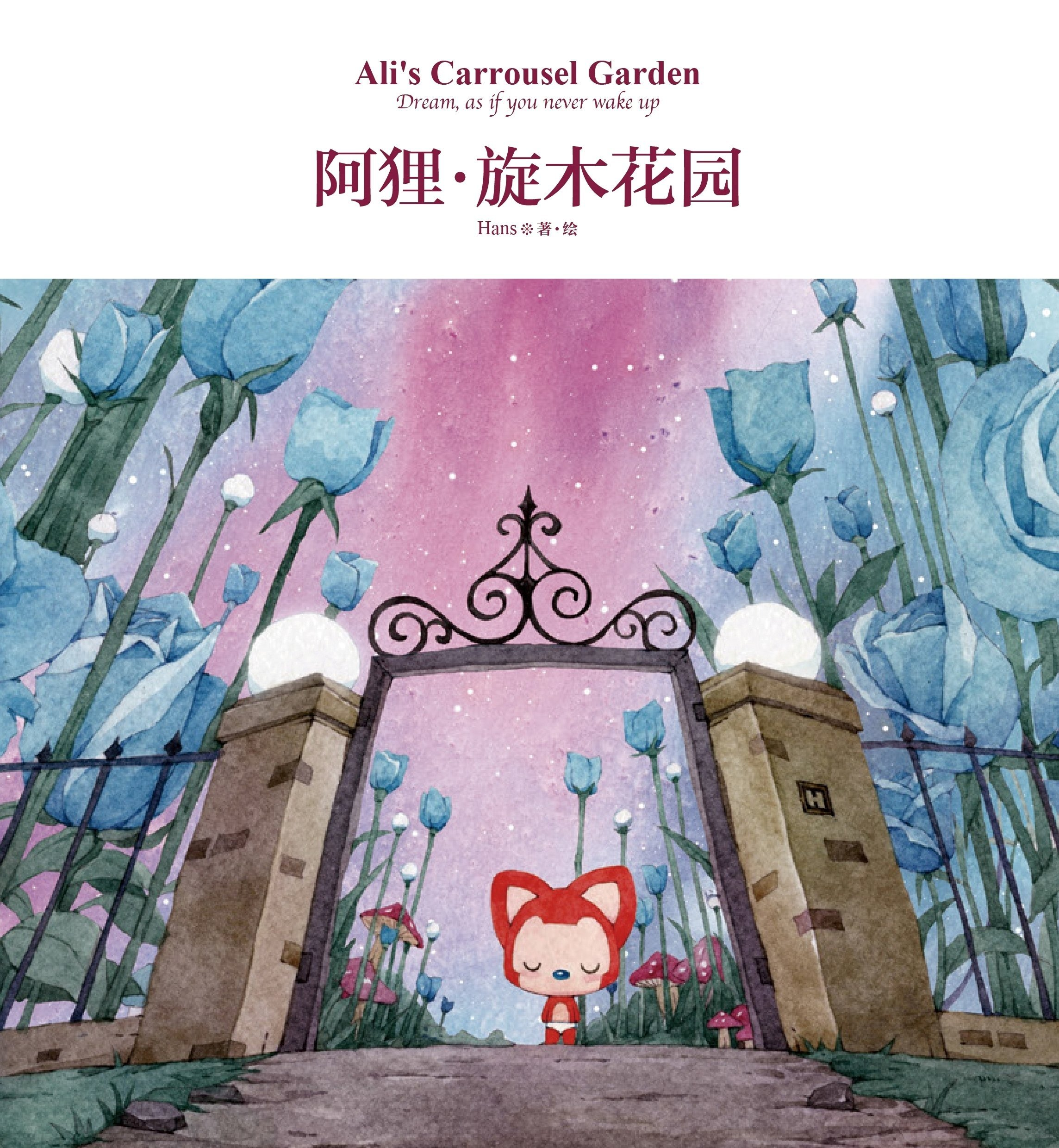 Read Online Ali's Carrousel Garden Dream,as if you never wake up (Chinese Edition) pdf