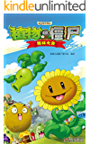 舞林大会 上(孩子最爱 宝宝睡前故事) (植物大战僵尸系列漫画)