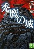 禿鷹の城 (実業之日本社文庫)