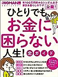 ひとりでも、お金に困らない人生!全ガイド 日経ホームマガジン