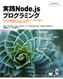 実践Node.jsプログラミング Programmer's SELECTION
