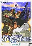 オーバーマン キングゲイナー Vol.7 [DVD]