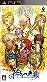 神々の悪戯 通常版 - PSP