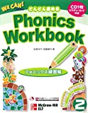 We Can! フォニックスワークブック 2(日本版)CD付/Phonics Workbook 2(Japanese) with CD