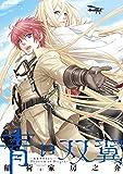 青の双翼~Phantom of Dragon~(1) (アクションコミックス(月刊アクション))