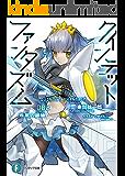 クインテット・ファンタズム2 疾風の銀狼 (富士見ファンタジア文庫)