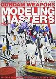 ガンダムウェポンズ モデリングマスターズ HG編 (ホビージャパンMOOK 815)