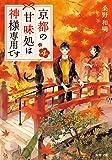 京都の甘味処は神様専用です(4) (双葉文庫)