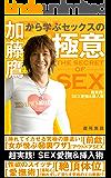 加藤鷹から学ぶセックスの極意 超実践! SEX愛撫&挿入術 アダルトブックス