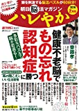 朝日脳活マガジン ハレやか 2019年 2月号 [雑誌]