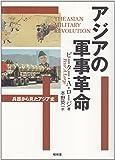 アジアの軍事革命―兵器から見たアジア史