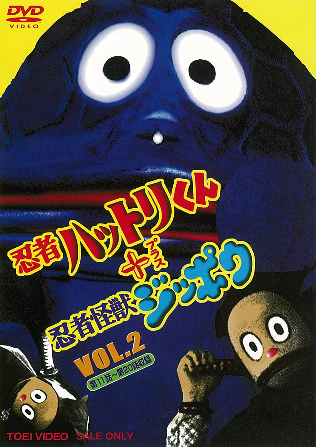 Amazon.com: JAPANESE TV DRAMA Ninja Hattori-kun Ninja ...