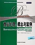 工商管理经典教材•核心课系列•商业伦理:概念与案例(英文版•第7版)