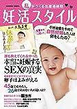 私がつくる出産適齢期 妊活スタイル (コスミックMOOK)