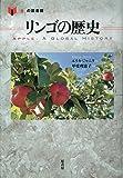 リンゴの歴史 (「食」の図書館)