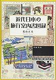 近代日本の旅行案内書図録