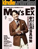 MEN'S EX (メンズ・イーエックス) 2019年3月号 [雑誌]