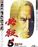 必殺! 5 黄金の血 [Blu-ray]
