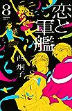 恋と軍艦(8) (なかよしコミックス)