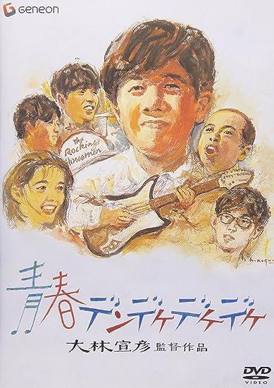 映画青春デンデケデケデケ