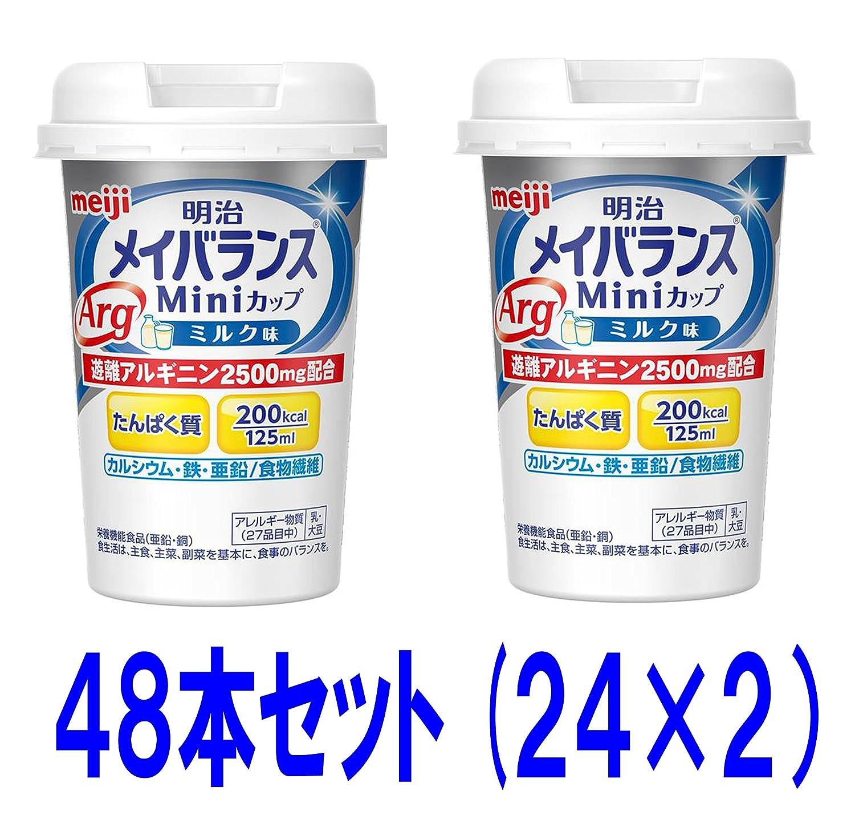 明治 メイバランス Arg ミニ カップ mini ミルク味 125ml 48本セット(24本×2) B00O2YE8GW
