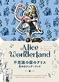 不思議の国のアリス 型ぬきワンダーブック