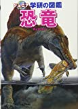 恐竜 (ジュニア学研の図鑑)