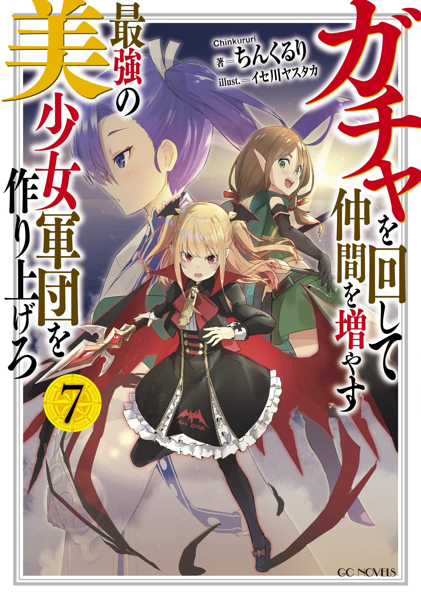Volume 7 Cover