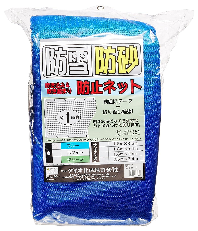 防雪防砂ネット 3.6×5.4m ブルー B00KNMQFRC
