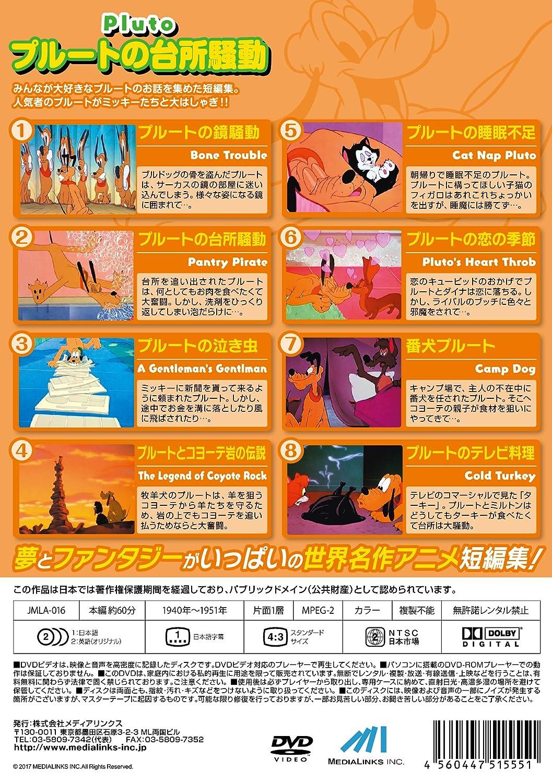 Amazon.co.jp | プルート [DVD] ...