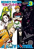 マネーフットボール 3巻 (芳文社コミックス)