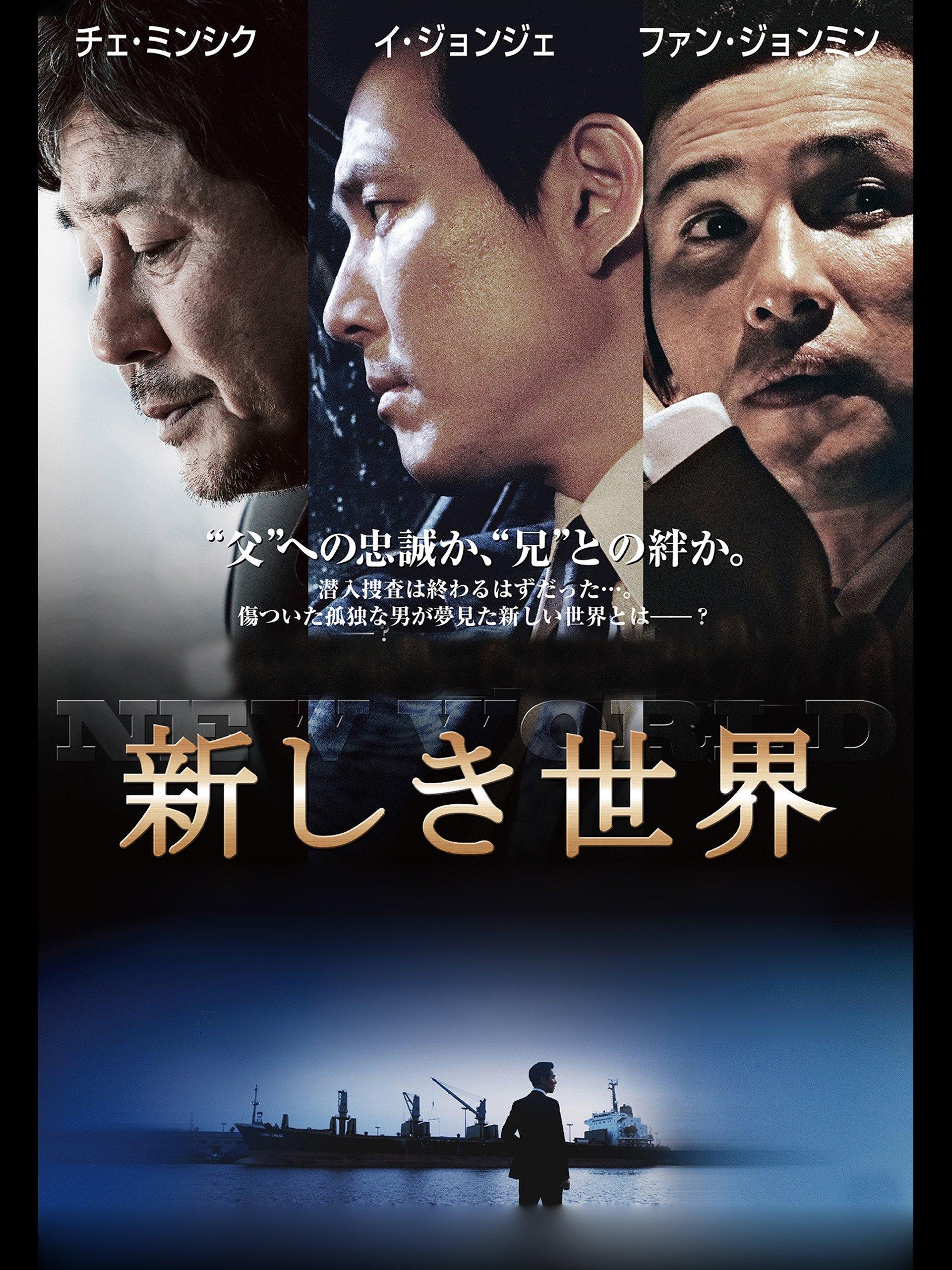 Amazon.co.jp: 新しき世界(字幕...