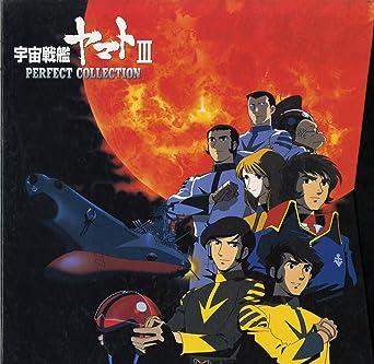 Amazon | 宇宙戦艦ヤマト3~パー...
