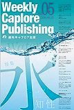 週刊キャプロア出版(第5号): 水