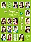 AKB48 コンサート「サプライズはありません」 チームKデザインボックス [DVD]