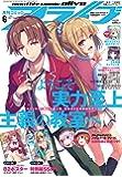 コミックアライブ 2018年6月号