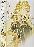 ボクラノキセキ 17巻 特装版 (ZERO-SUMコミックス)