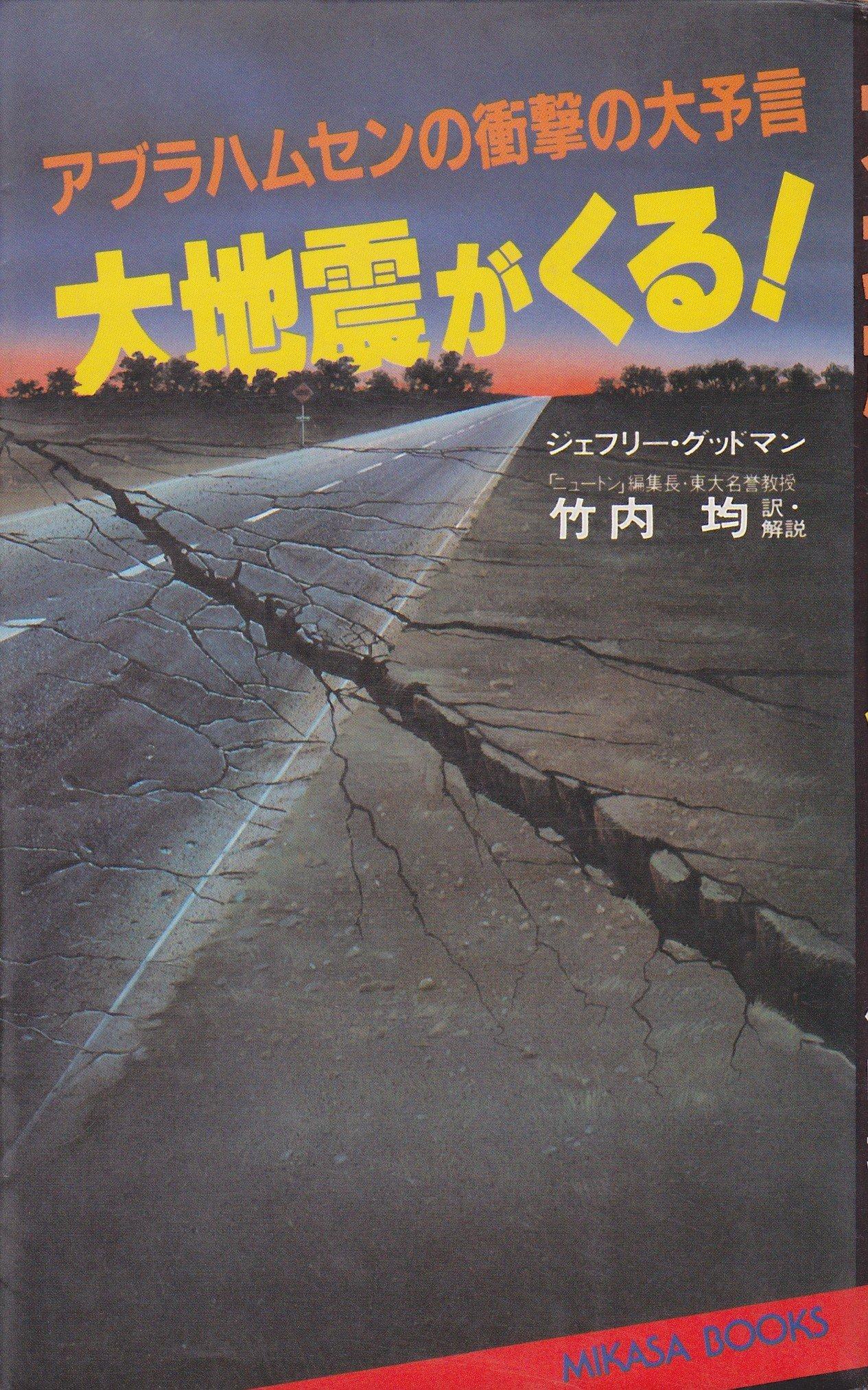 大地震予言