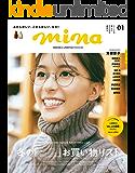 mina(ミーナ) 2020年 01 月号 [雑誌]