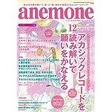 anemone(アネモネ) 2018年 12 月号 [雑誌]