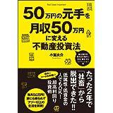 50万円の元手を月収50万円に変える不動産投資法