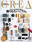 CREA2017年12月号 おいしいものから定番の名品まで 贈りものバイブル。