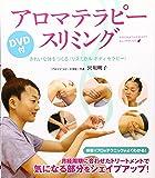 アロマテラピー・スリミング―きれいな体をつくる〈リズミカルボディセラピー〉DVD付