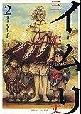 イムリ 2 (ビームコミックス)