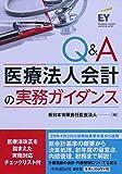 Q&A 医療法人会計の実務ガイダンス