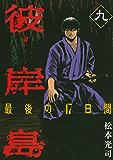 彼岸島 最後の47日間(9) (ヤングマガジンコミックス)