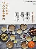 別冊Discover Japan うつわ作家50人の定番案内 (エイムック 3211 別冊Discover Japan)