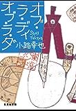 オブ・ラ・ディ オブ・ラ・ダ 東京バンドワゴン (集英社文庫)